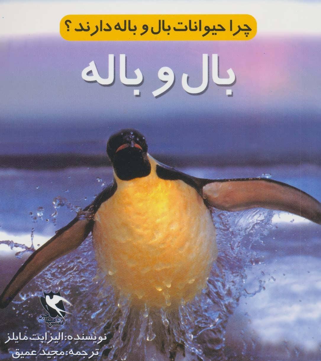 کتاب چرا حیوانات بال و باله دارند؟