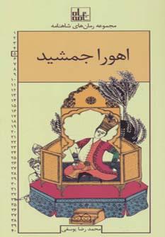کتاب اهورا جمشید
