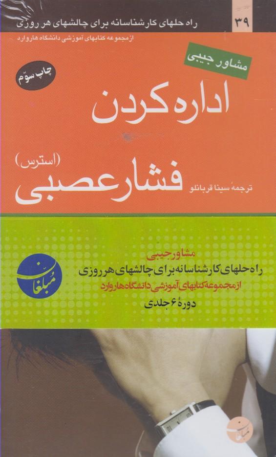 کتاب امر به معروف و نهی از منکر از دیدگاه قرآن و حدیث
