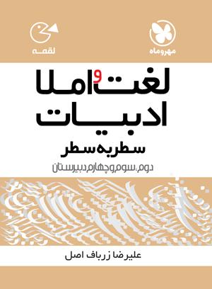 کتاب لغت و املا ادبیات سطر به سطر لقمه