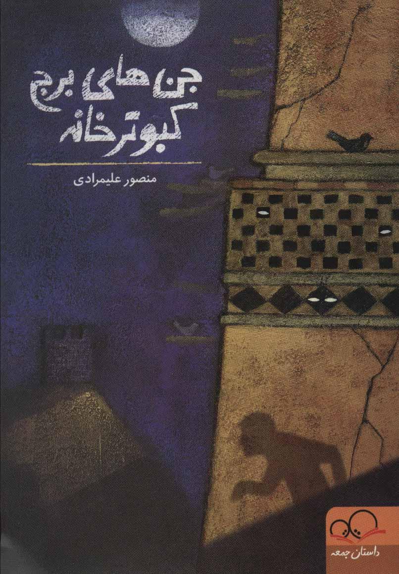 کتاب جنهای برج کبوترخانه