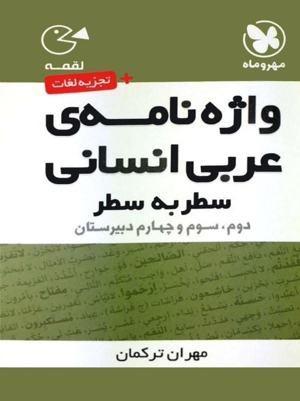 کتاب واژه نامهٔ سطر به سطر عربی انسانی لقمه