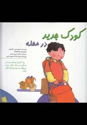 کتاب کودک جدید در محله