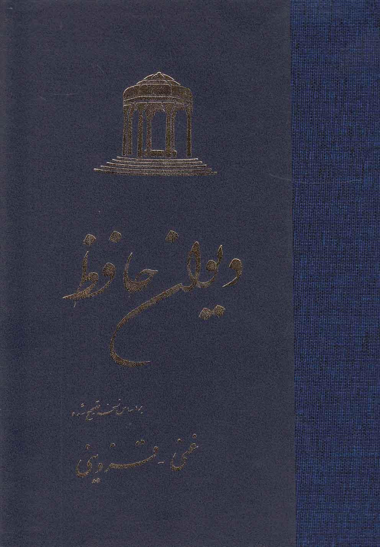 کتاب دیوان حافظ (زرکوب)