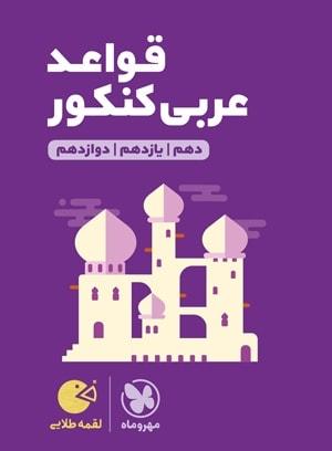 کتاب عربی همراه لقمه، قواعد عربی کنکور لقمه