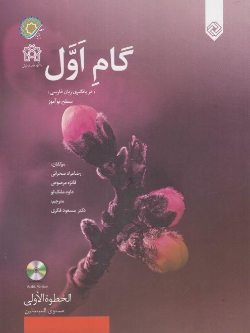 کتاب گام اول (در یادگیری زبان فارسی) سطح نوآموز= الخطوة الأولی