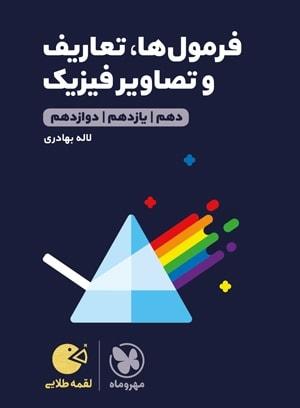 کتاب فرمول، تعاریف، آزمایش و تصاویر فیزیک لقمه