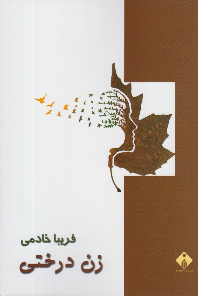 کتاب زن درختی
