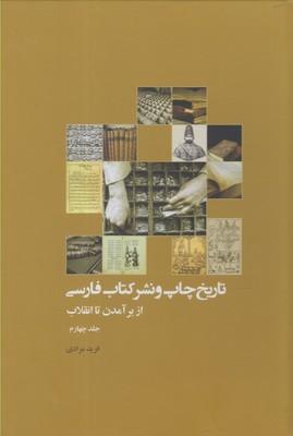 کتاب تاریخ چاپ و نشر کتاب فارسی (از بر آمدن تا انقلاب)