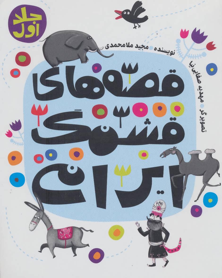 کتاب قصههای قشنگ ایرانی (۱)