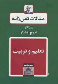 کتاب مقالات تقی زاده-تعلیم وتربیت