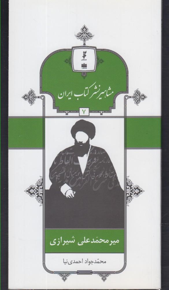 کتاب میرمحمدعلی شیرازی