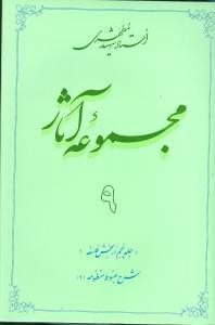 کتاب مجموعه آثار مطهری (۹)