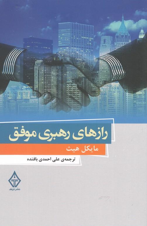کتاب رازهای رهبری