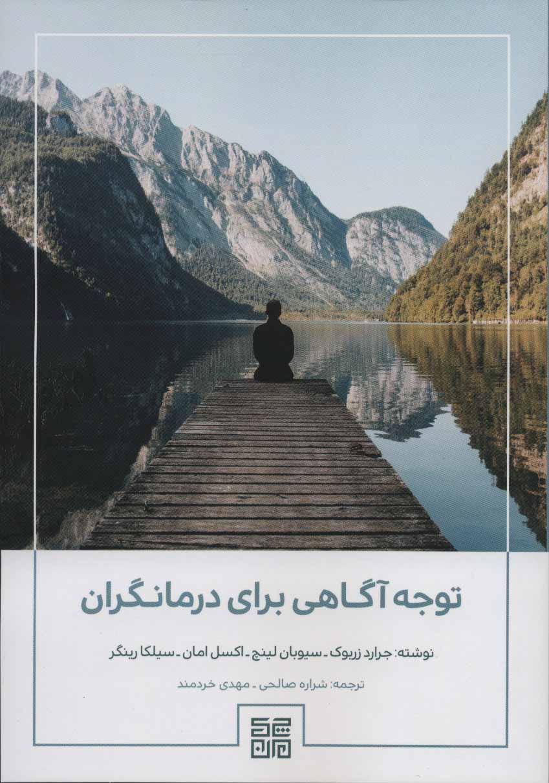کتاب توجهآگاهی برای درمانگران
