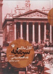 کتاب سرمایه نقد اقتصاد سیاسی ۲