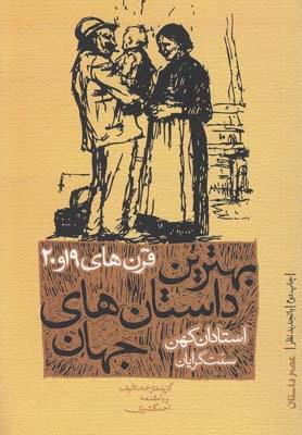 کتاب بهترین داستانهای جهان استادان کهن