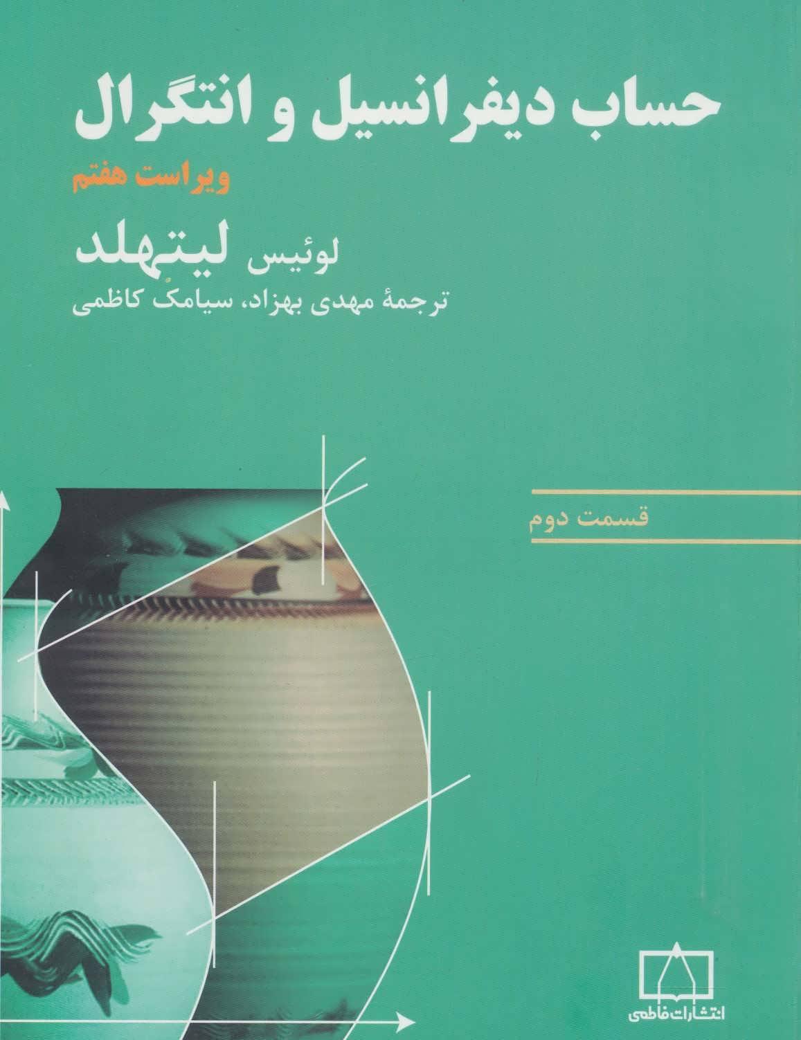 کتاب حساب دیفرانسیل و انتگرال (قسمت دوم)