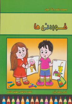 کتاب شعر و رنگآمیزی خوردنیها