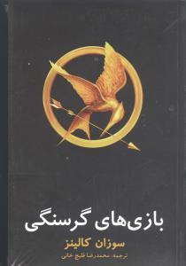 کتاب بازیهای گرسنگی
