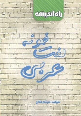 کتاب لغت خونه عربی