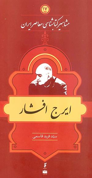 کتاب ایرج افشار