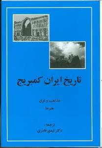 کتاب تاریخ ایران کمبریج (جلد۵) (قسمت۴)