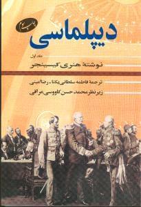کتاب دیپلماسی (۱)
