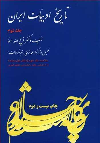 کتاب خلاصه تاریخ ادبیات ایران (۲)