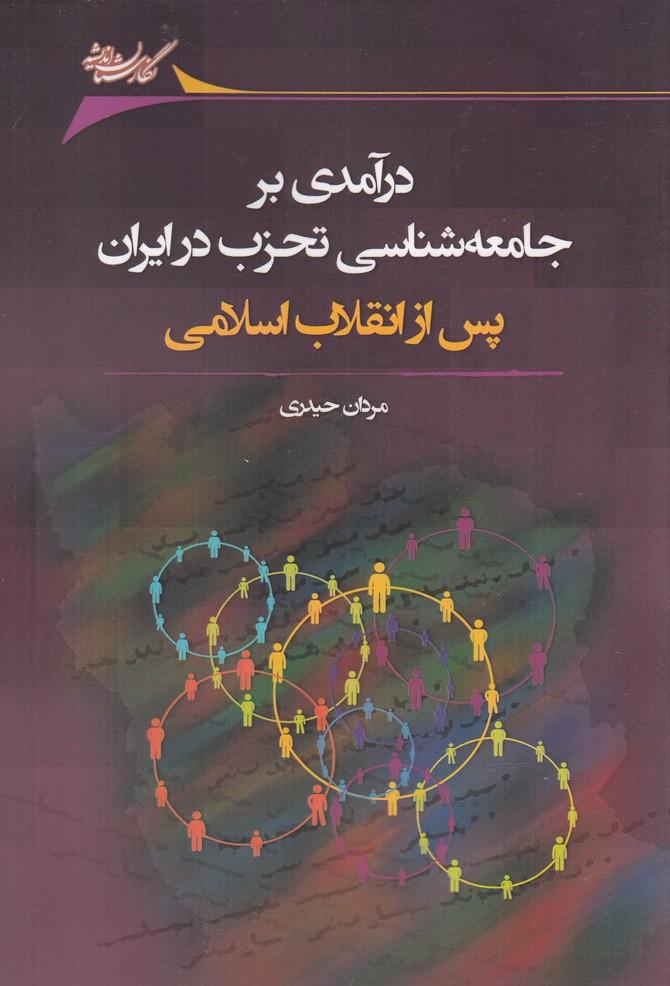 کتاب درآمدی بر جامعهشناسی تحزب در ایران پس از انقلاب اسلامی