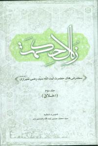 کتاب زلال حکمت (۲)