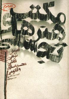 کتاب مکتب هنرهای تجسمی ۳
