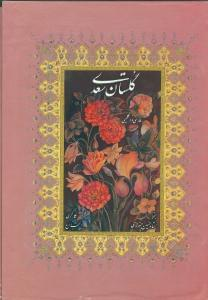 کتاب گلستان سعدی (دو زبانه)