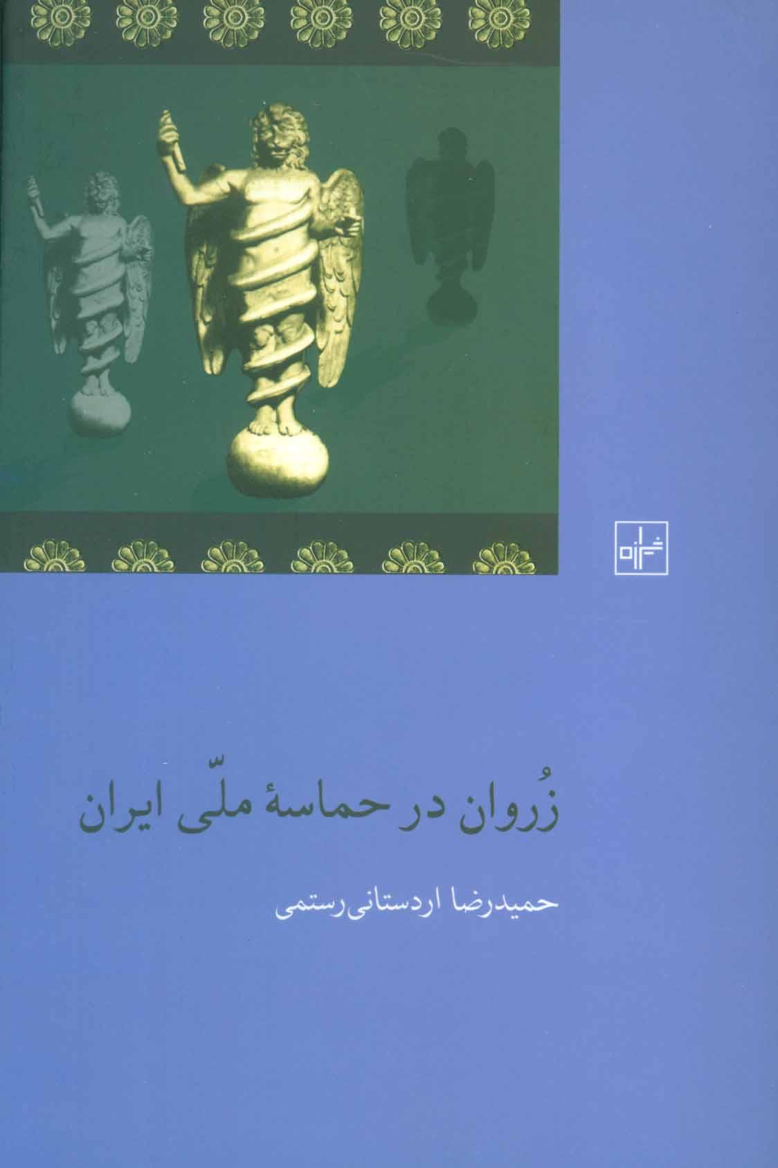 کتاب زروان در حماسه ملی