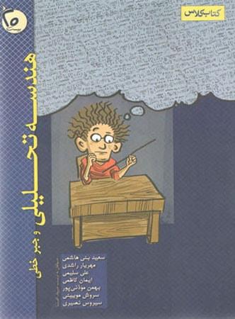 کتاب هندسه تحلیلی و جبر خطی کتاب کلاس