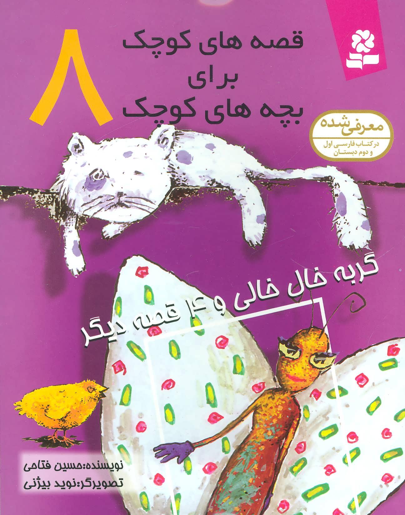 کتاب گربه خالخالی و ۴ قصه دیگر برای کودکان ۷ تا ۱۲ سال…