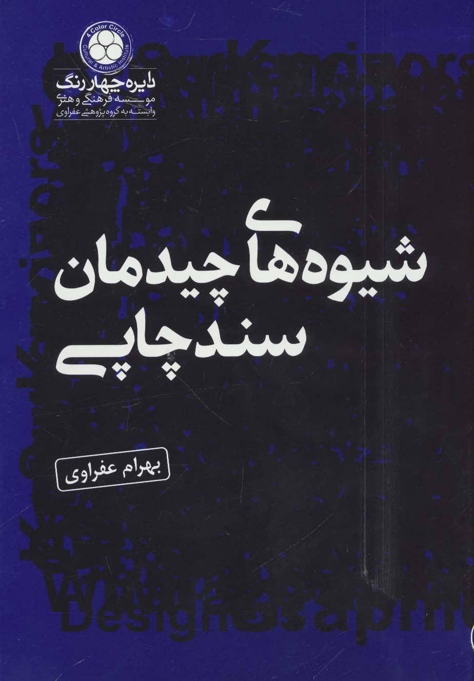 کتاب شیوههای چیدمان سند چاپی