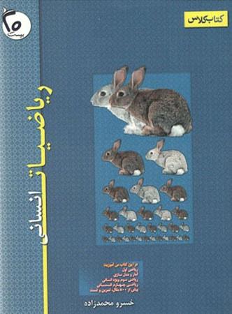 کتاب ریاضیات انسانی کتاب کلاس