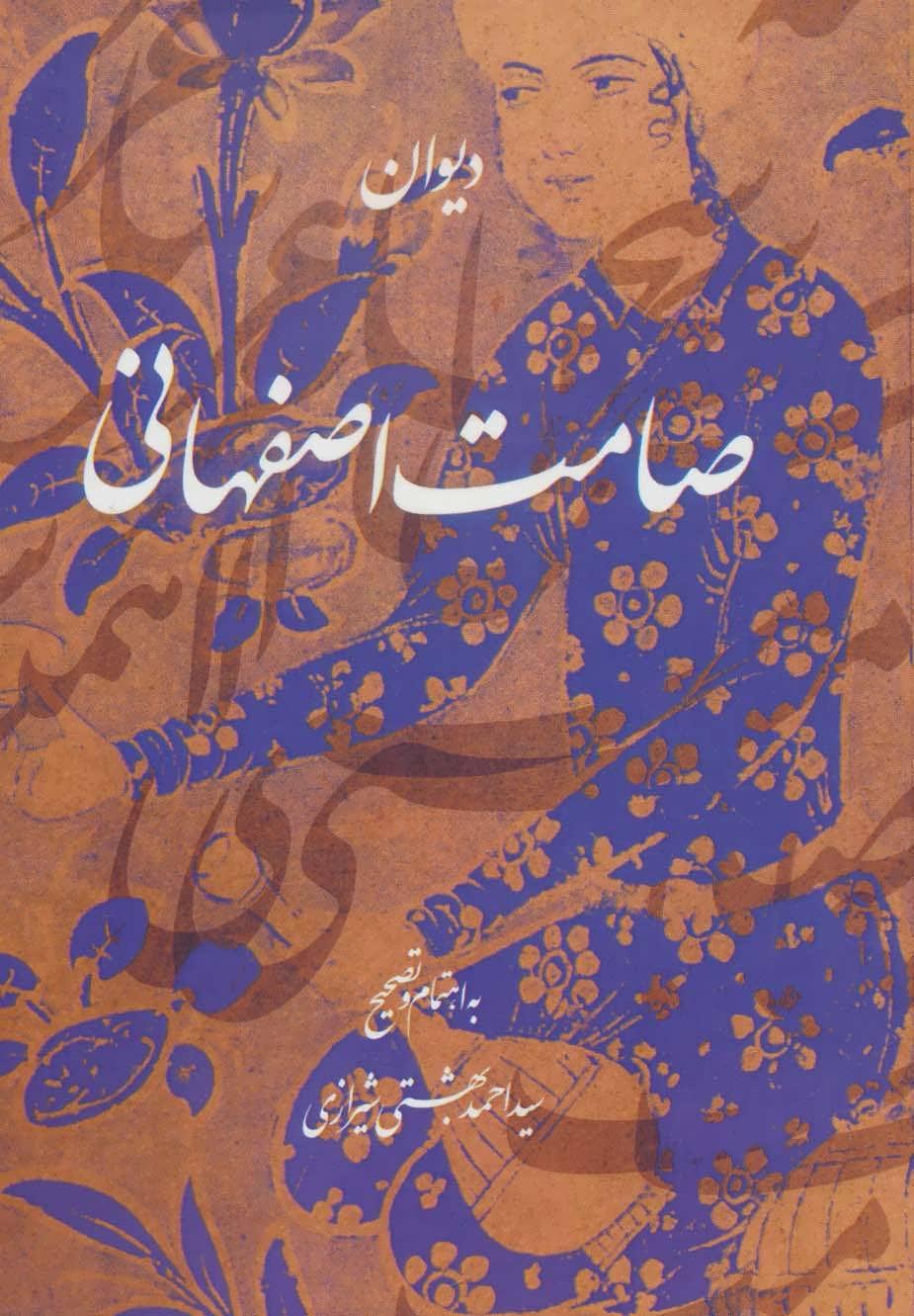 کتاب دیوان صامتاصفهانی در گذشته ۱۱۰۰ (بر اساس سه نسخه خطی)