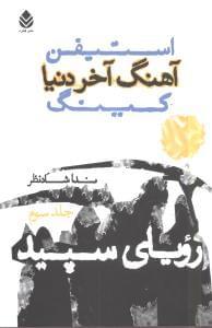کتاب آهنگ آخر دنیا (۳)