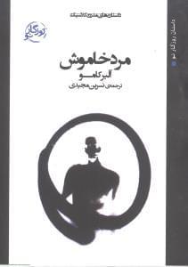 کتاب مرد خاموش (جیبی)