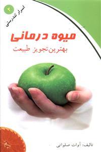 کتاب میوهدرمانی