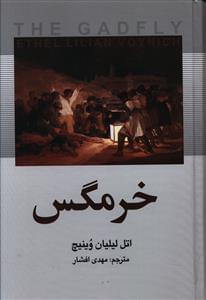 کتاب خرمگس (رقعی)