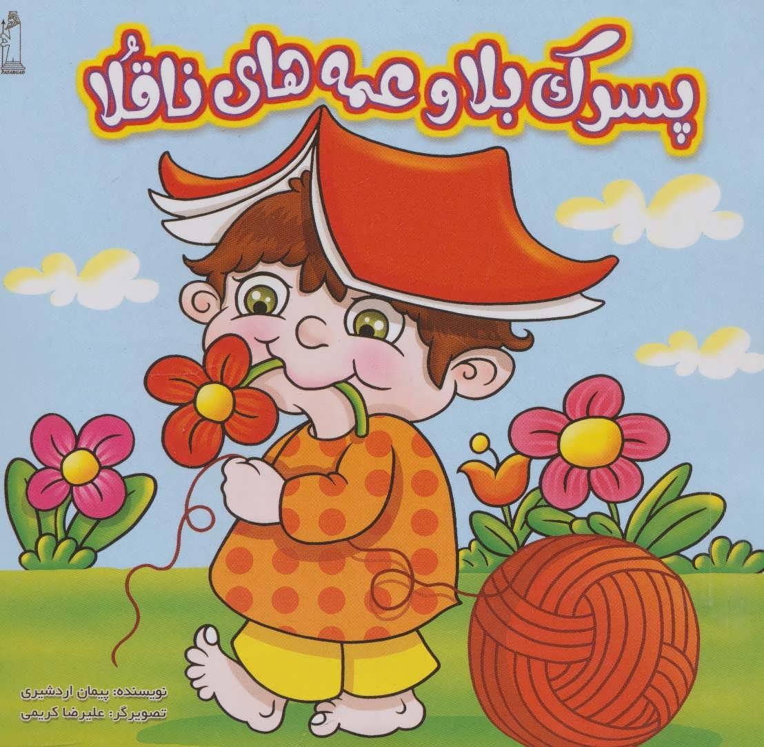 کتاب پسرک بلا و عمههای ناقلا