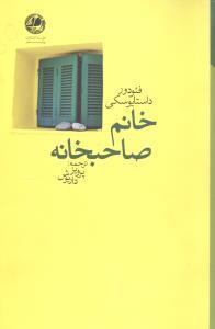 کتاب خانم صاحبخانه