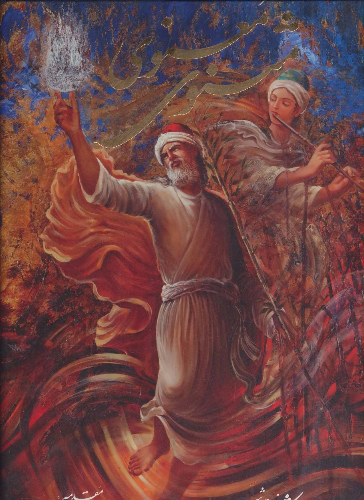 کتاب مثنوی معنوی (رحلی)