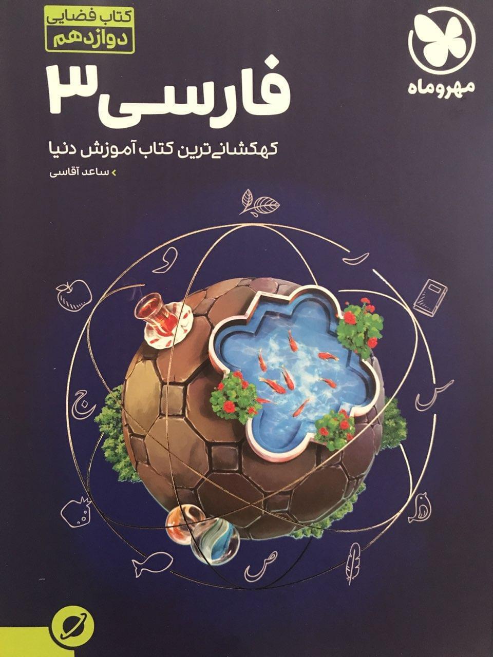 کتاب آموزش فضایی ادبیات فارسی دوازدهم