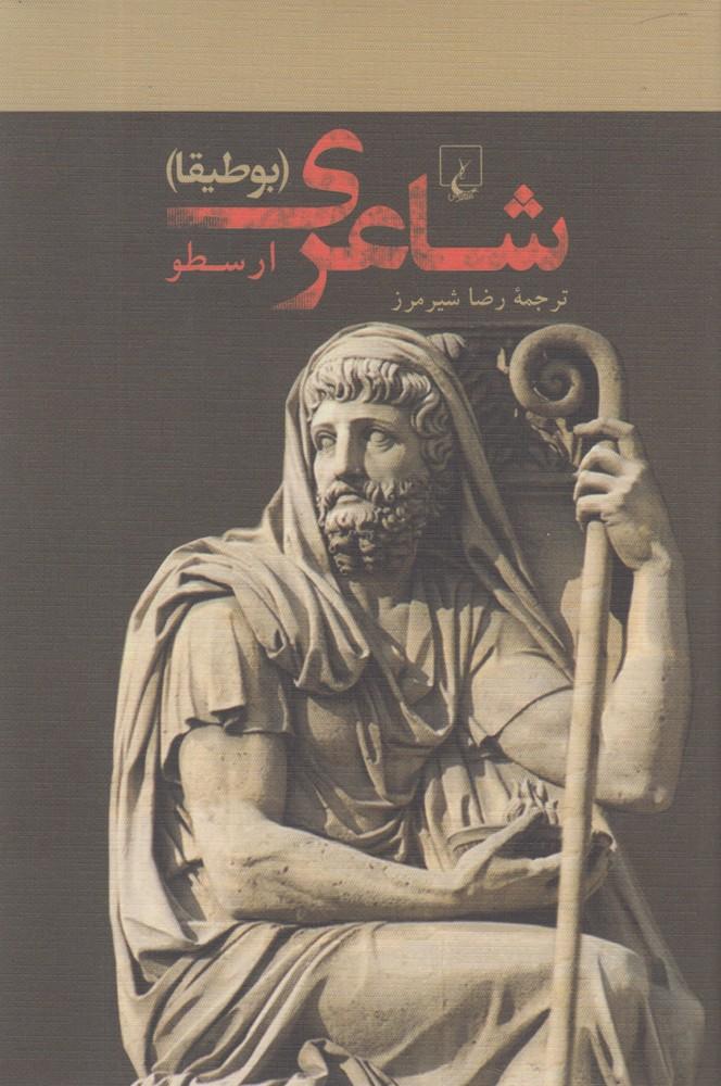 کتاب شاعری (بوطیقا)