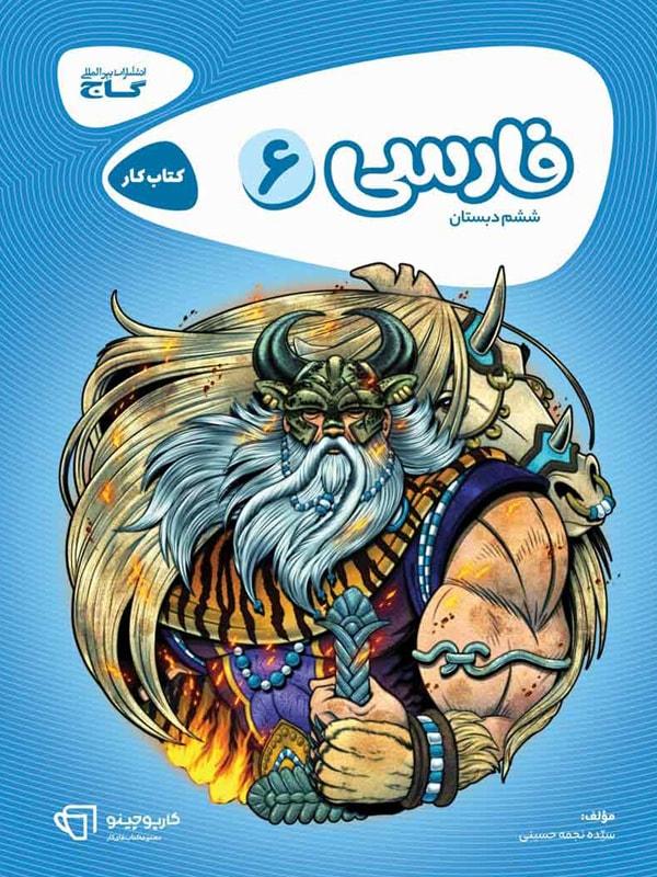 کتاب کار فارسی ششم ابتدایی