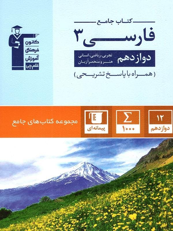 کتاب ادبیات فارسی دوازدهم جامع